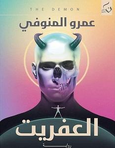 تحميل رواية العفريت pdf – عمرو المنوفي