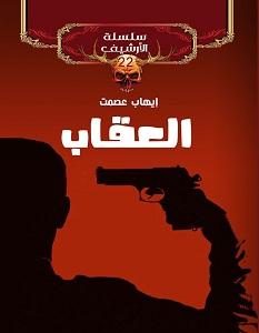 تحميل رواية العقاب pdf – إيهاب عصمت