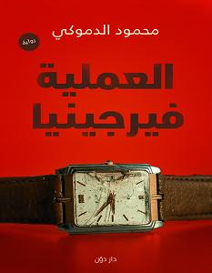 تحميل رواية العملية فيرجينيا pdf – محمود الدموكي