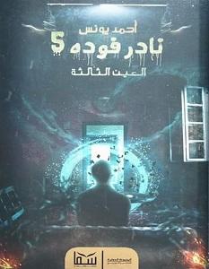 تحميل رواية نادر فودة 5.. العين الثالثة pdf – أحمد يونس