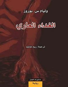 تحميل رواية الغداء العاري pdf – وليام س. بوروز