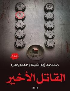 تحميل رواية القاتل الأخير pdf – محمد إبراهيم محروس
