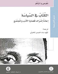 تحميل كتاب الكتاب في السياسة pdf – نغوغي وا ثيونغو