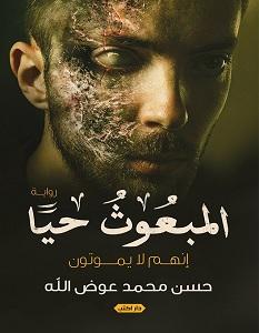 تحميل رواية المبعوث حيا pdf – حسن محمد عوض الله