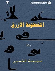 تحميل رواية المخطوط الأزرق pdf – صبيحة الخمير