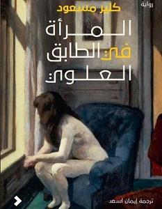 تحميل رواية المرأة في الطابق العلوي pdf – كلير مسعود