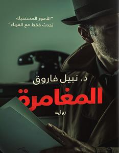 تحميل رواية المغامرة pdf – نبيل فاروق