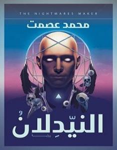 تحميل رواية النيدلان pdf – محمد عصمت