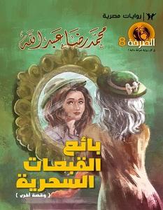 تحميل رواية بائع القبعات السحرية pdf – محمد رضا عبد الله