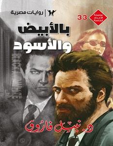 تحميل رواية بالأبيض والأسود pdf – نبيل فاروق