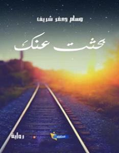 تحميل رواية بحثت عنك pdf – وسام جعفر شريف