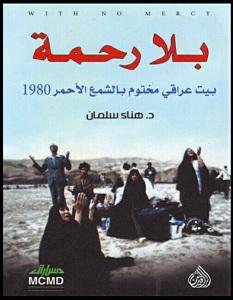 تحميل كتاب بلا رحمة - بيت عراقي مختوم بالشمع الأحمر 1980 pdf – هناء سلمان