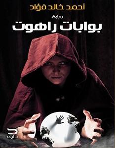 تحميل رواية بوابات راهوت pdf – أحمد خالد فؤاد