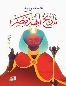 تحميل رواية تاريخ آلهة مصر pdf – محمد ربيع