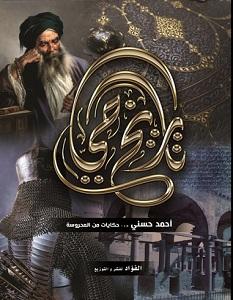 تحميل كتاب تاريخ حي pdf – أحمد حسني