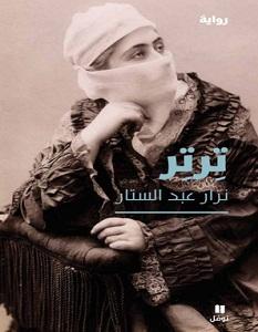 تحميل رواية ترتر pdf – نزار عبد الستار
