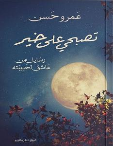 تحميل كتاب تصبحي على خير pdf – عمرو حسن