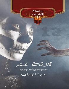 تحميل رواية ثلاثة عشر pdf – ميرنا المهدي