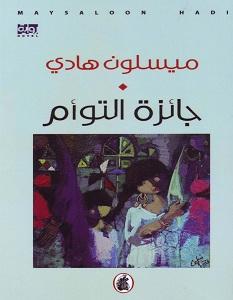 تحميل رواية جائزة التوأم pdf – ميسلون هادي