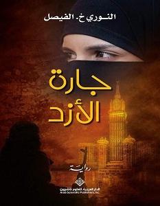 تحميل رواية جارة الأزد pdf – النوري خ. الفيصل
