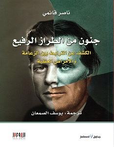 تحميل كتاب جنون من الطراز الرفيع pdf – ناصر قائمي
