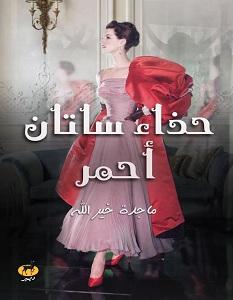تحميل رواية حذاء ساتان أحمر pdf – ماجده خير الله