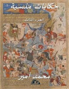 تحميل كتاب حكايات منسية ج3 pdf – محمد أمير