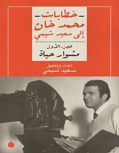 تحميل كتاب خطابات محمد خان إلى سعيد شيمي الجزء الأول.. مشوار حياة pdf – سعيد شيمي