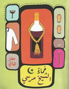 تحميل رواية خمارة الشيخ مرسي pdf – معتز هاني