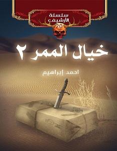 تحميل رواية خيال الممر 2 pdf – أحمد إبراهيم