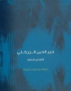 تحميل كتاب خير الدين الزركلي.. الشاعر العلم pdf – عماد محمد حمزة