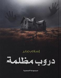 تحميل رواية دروب مظلمة pdf – إسلام صابر
