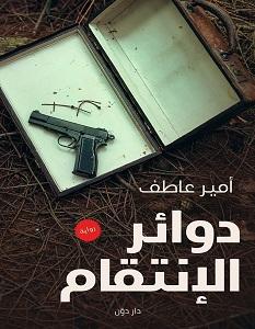 تحميل رواية دوائر الانتقام pdf – أمير عاطف