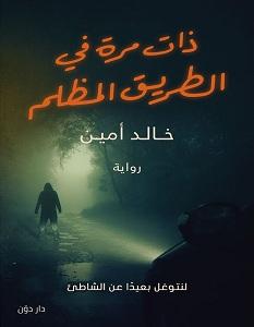 تحميل رواية ذات مرة في الطريق المظلم pdf – خالد أمين