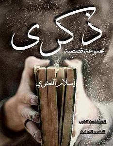 تحميل رواية ذكرى pdf – إسلام الفخري
