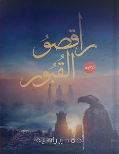 تحميل رواية راقصو القبور pdf – أحمد إبراهيم