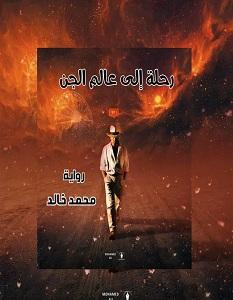 تحميل رواية رحلة إلى عالم الجن pdf – محمد خالد