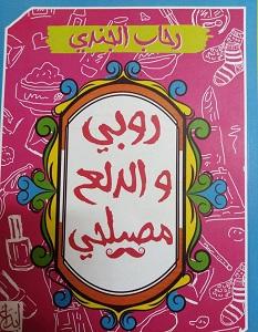 تحميل كتاب روبي والدلع مصيلحي pdf – رحاب الجندي
