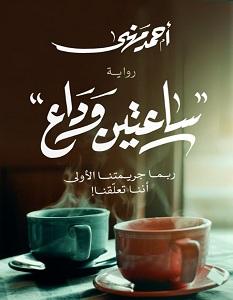 تحميل رواية ساعتين وداع pdf – أحمد مهنى