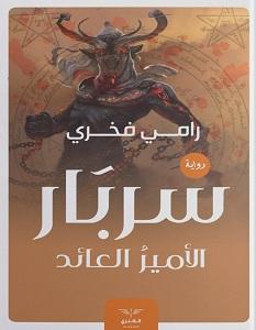 تحميل رواية سربار الأمير العائد pdf – رامي فخري
