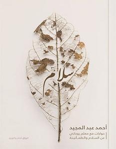 تحميل كتاب سلام pdf – أحمد عبد المجيد