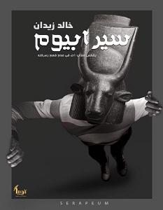 تحميل رواية سيرابيوم pdf – خالد زيدان