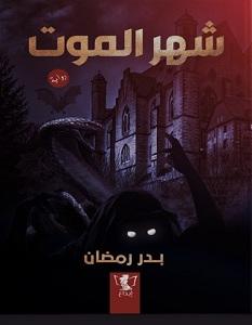 تحميل رواية شهر الموت pdf – بدر رمضان