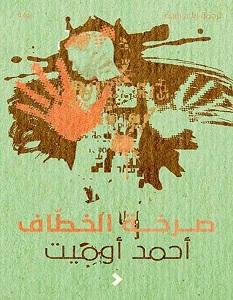 تحميل رواية صرخة الخطاف pdf – أحمد أوميت