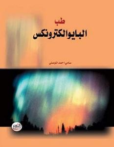 تحميل كتاب طب البايوالكترونكس pdf – سامي أحمد الموصلي