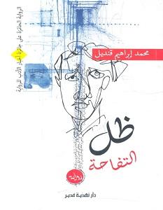 تحميل رواية ظل التفاحة pdf – محمد إبراهيم قنديل