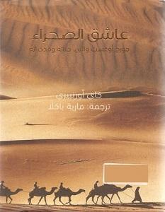 تحميل كتاب عاشق الصحراء pdf – كاي أورنبيري
