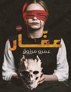 تحميل رواية عفار pdf – عمرو مرزوق
