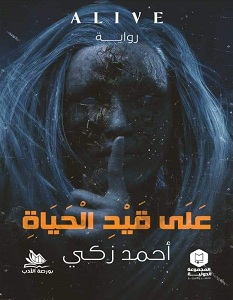 تحميل رواية على قيد الحياة pdf – أحمد زكي