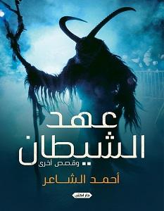 تحميل رواية عهد الشيطان pdf – أحمد الشاعر